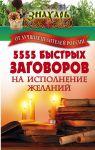 Книга 5555 быстрых заговоров на исполнение желаний от лучших целителей России