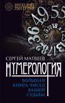 Книга Нумерология. Большая книга чисел вашей судьбы