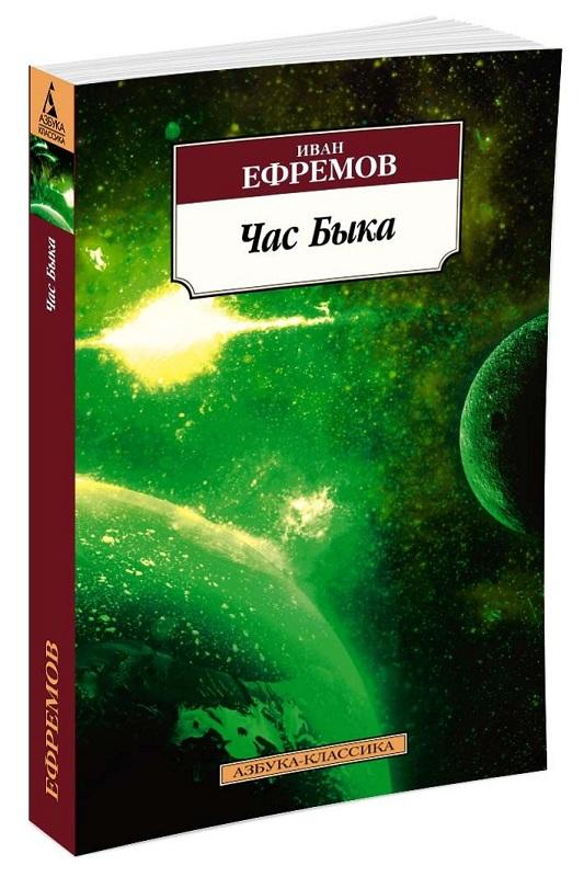 Купить Час Быка, Иван Ефремов, 978-5-389-11795-2