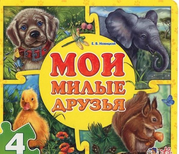 Мои милые друзья, Евгений Новицкий, 978-966-74-6534-6  - купить со скидкой