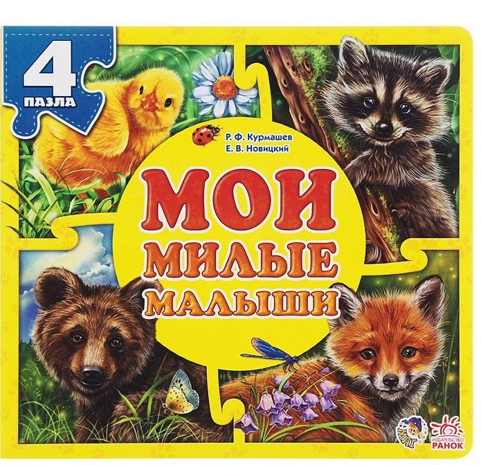 Купить Мои милые малыши, Ринат Курмашев, 978-966-74-6533-9
