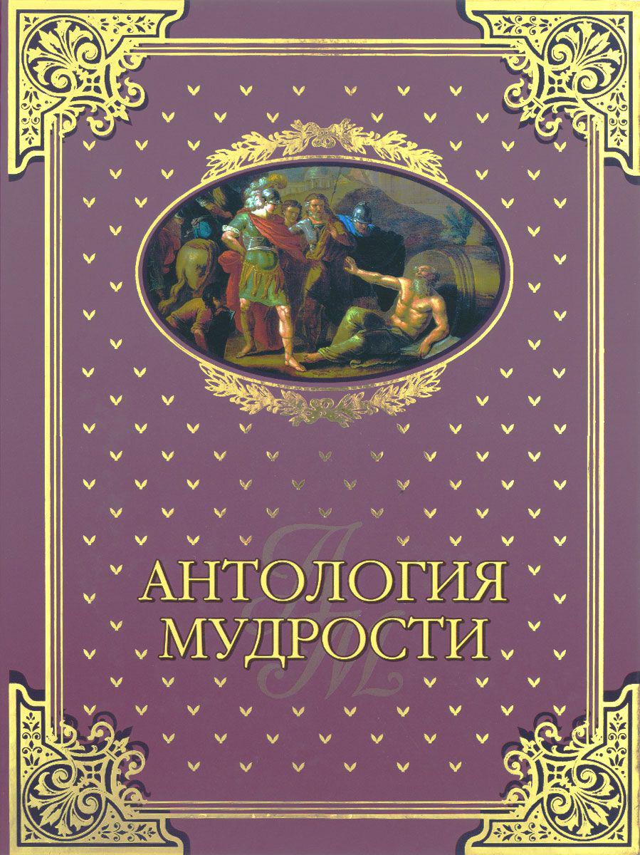 Антология мудрости, 978-5-4444-4515-0  - купить со скидкой