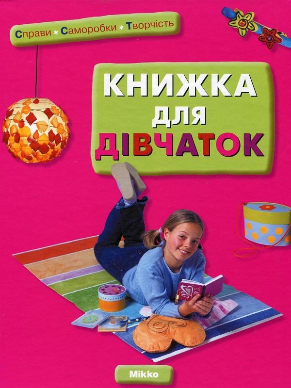 Купить Книжка для дівчаток, Нані Джавахідзе, 978-966-2269-08-6