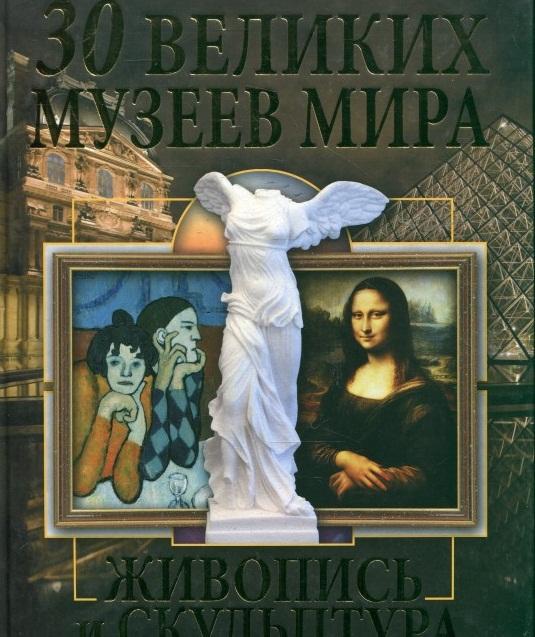 Купить 30 великих музеев мира. Живопись и скульптура, Олег Завязкин, 978-966-481-900-5