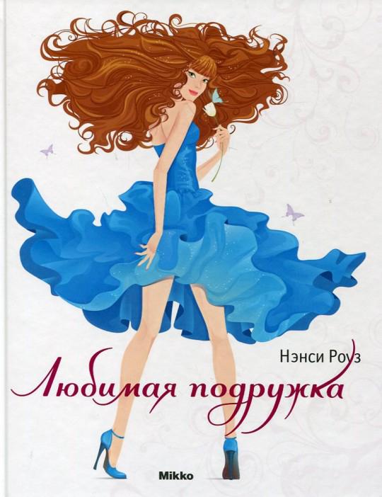 Купить Любимая подружка, Нэнси Роуз, 978-966-2269-95-6