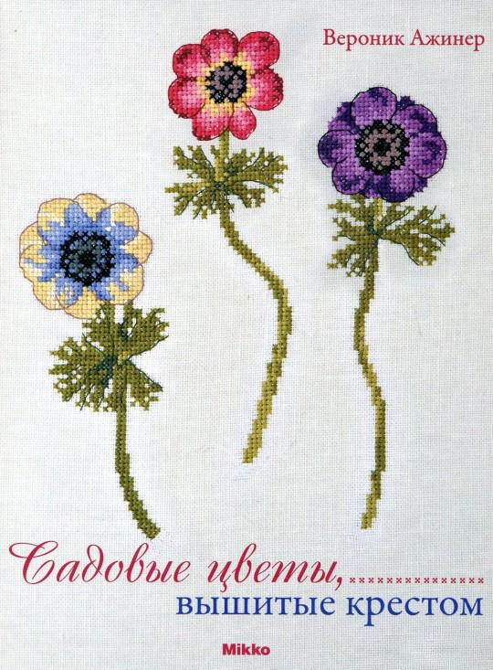 Купить Садовые цветы, вышитые крестом, Вероник Ажинер, 978-966-2269-05-5