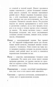 фото страниц Ярилина рукопись #4