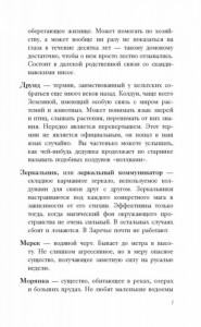 фото страниц Ярилина рукопись #5