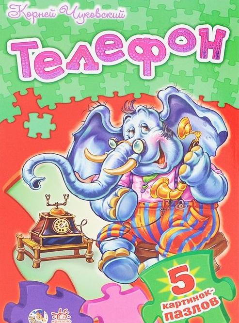 Купить Телефон, Корней Чуковский, 978-966-74-6203-1