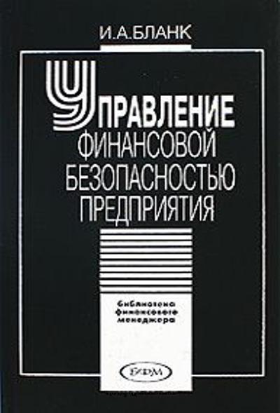 Управление финансовой безопасностью предприятия, Игорь Бланк, 978-966-521-256-0  - купить со скидкой