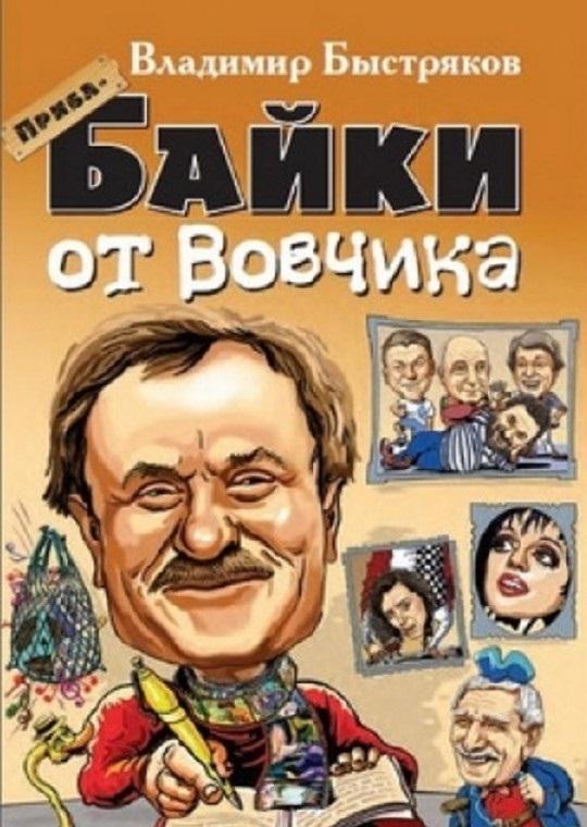 Купить Прибабайки от Вовчика, Владимир Быстряков, 978-966-498-477-2