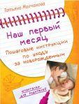 Книга Наш первый месяц: Пошаговые инструкции по уходу за новорожденным