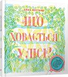 Книга Що ховається у лісі?