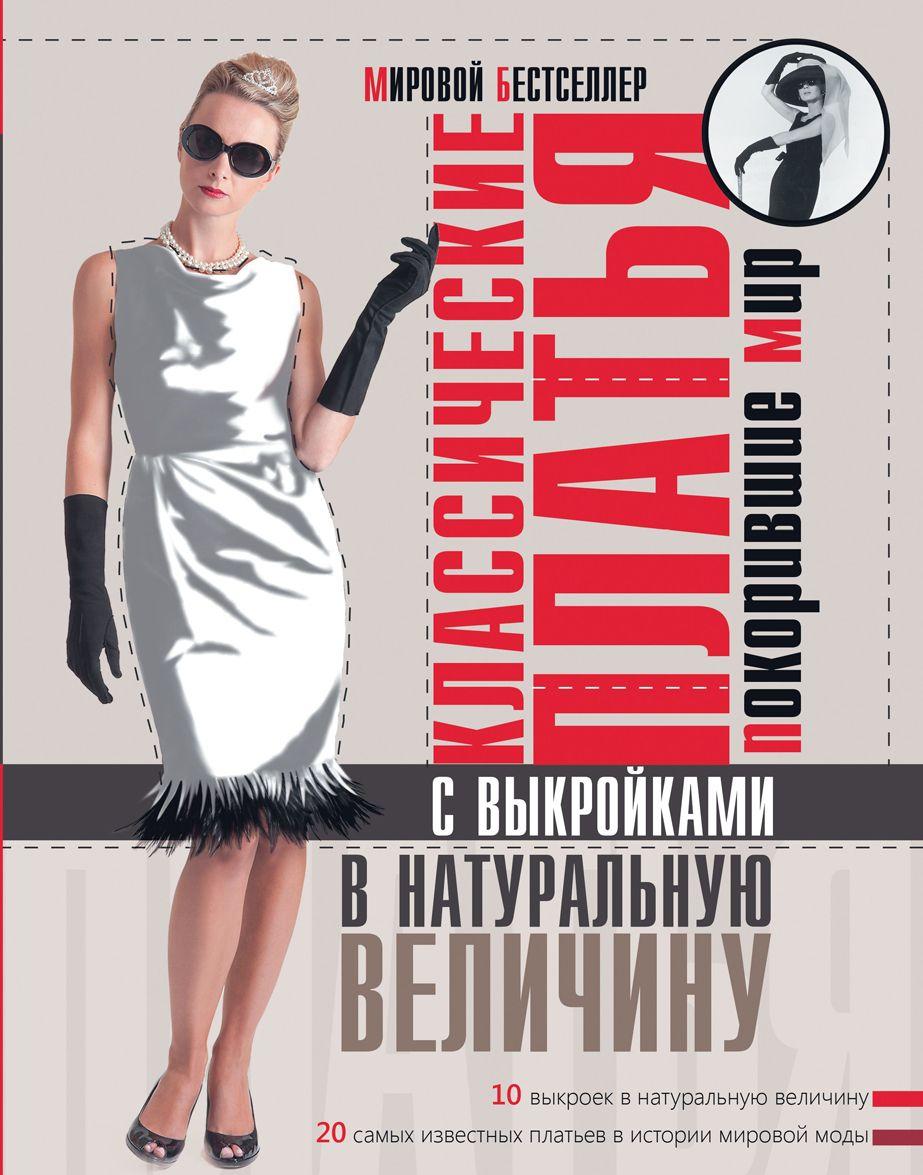 Купить Классические платья, покорившие мир, Сара Альм, 978-5-17-086186-6