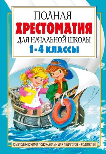 Купить Полная хрестоматия для начальной школы. Книга 2, Е. Посашкова, 978-5-17-100378-4