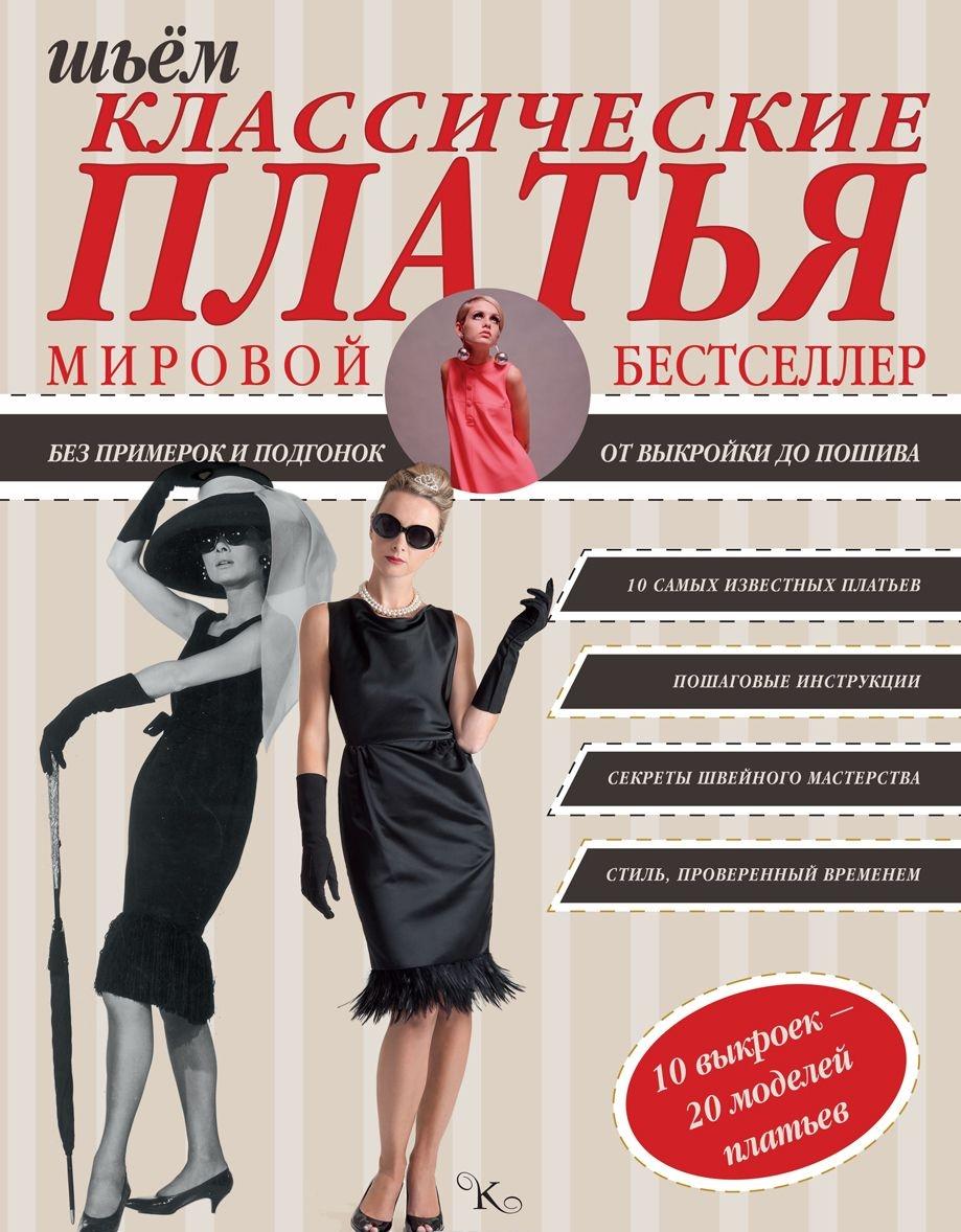 Купить Шьем классические платья, Сара Альм, 978-5-17-091284-1
