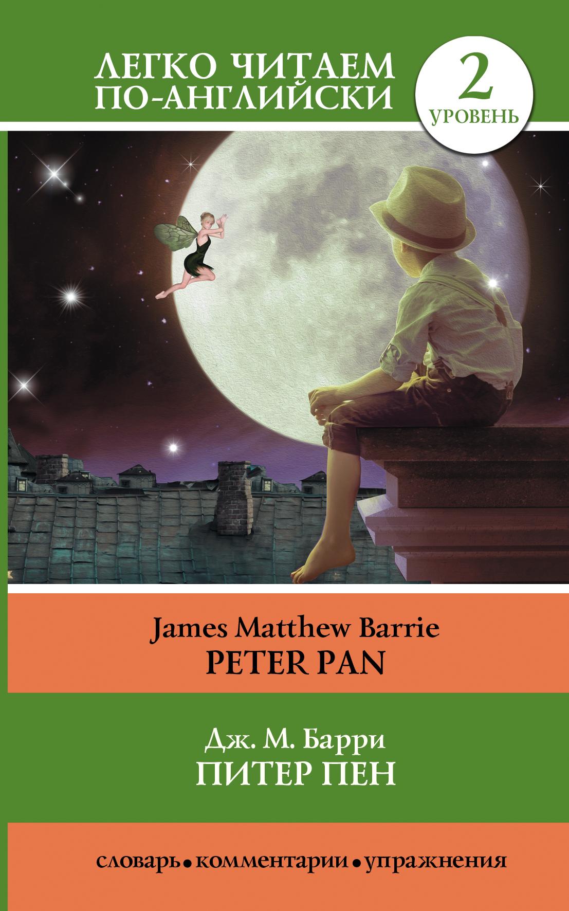 Купить Питер Пен = Peter Pan, Джеймс Барри, 978-5-17-099193-8