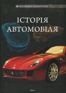 Книга Історія автомобіля
