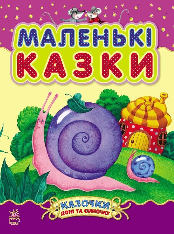 Маленькі казки, Юлія Каспарова, 978-617-09-2423-0  - купить со скидкой