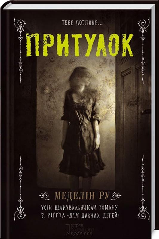 Купить Притулок, Меделін Ру, 978-617-12-1455-2