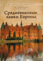 Книга Средневековые замки Европы