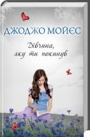 Книга Дівчина, яку ти покинув