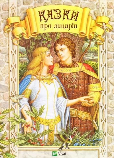 Купить Казки про лицарів, Н. Ю. Олянішина, 978-617-690-543-1