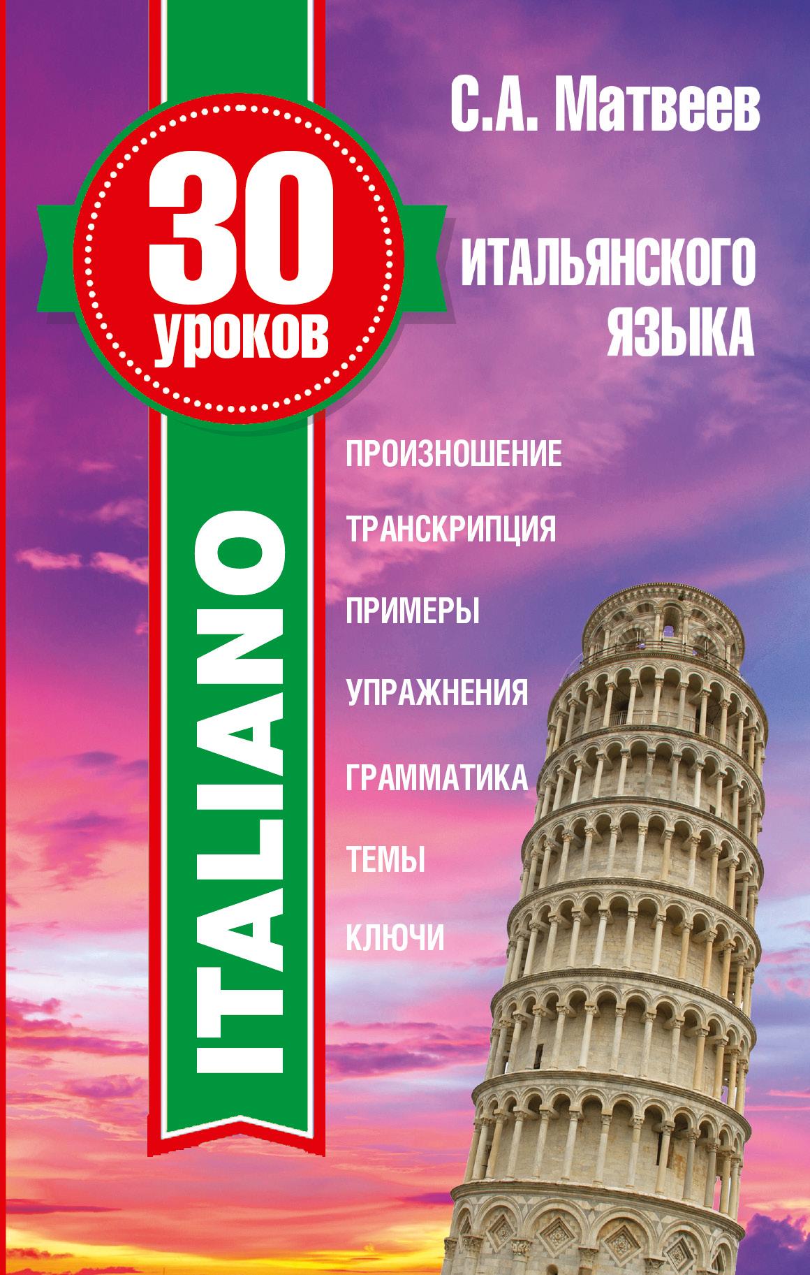Купить 30 уроков итальянского языка, Сергей Матвеев, 978-5-17-098542-5