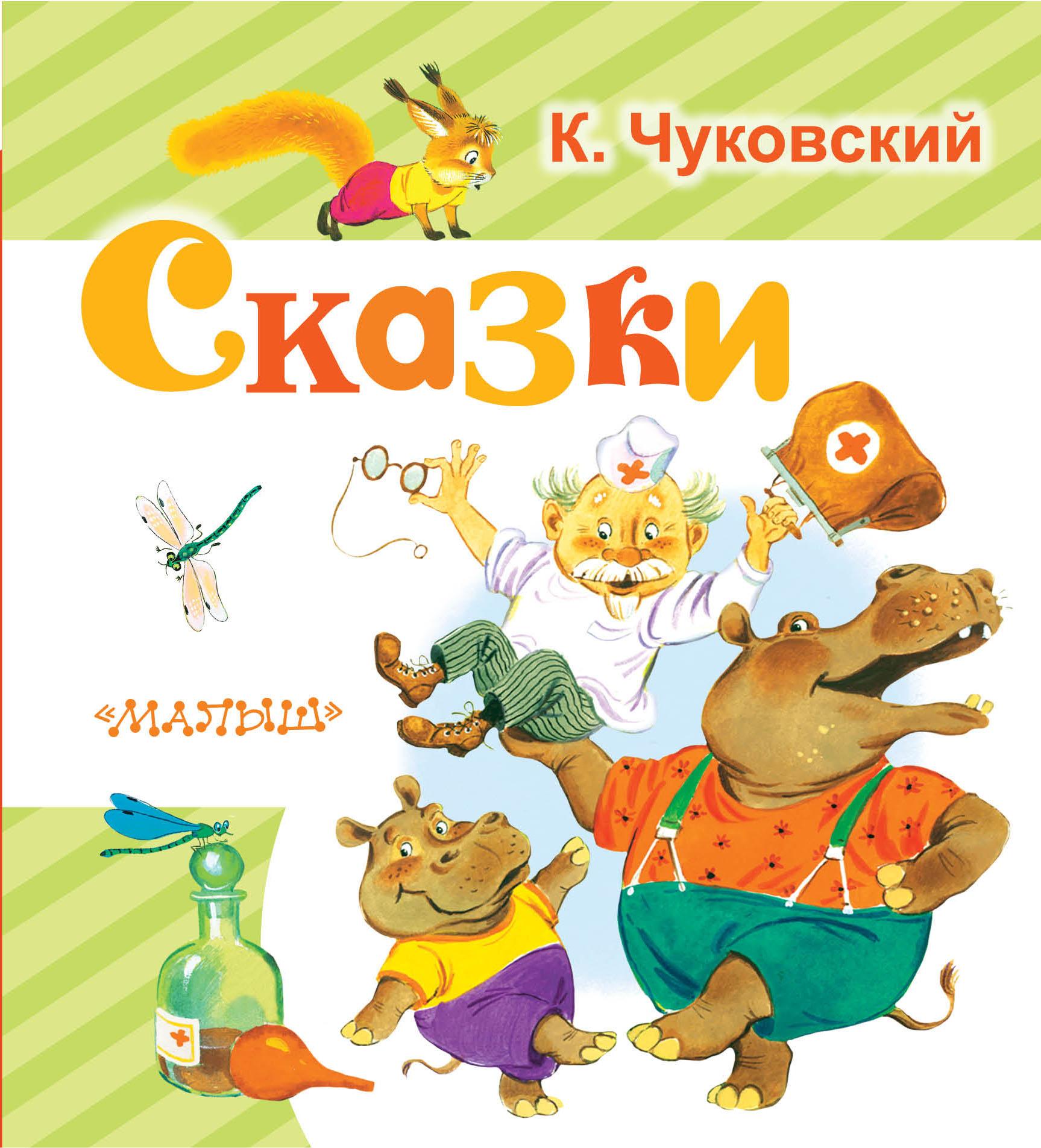 Купить Сказки, Корней Чуковский, 978-5-17-099795-4