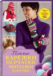 Книга Теплые варежки, перчатки, митенки, шапочки. Вяжем на круговых спицах