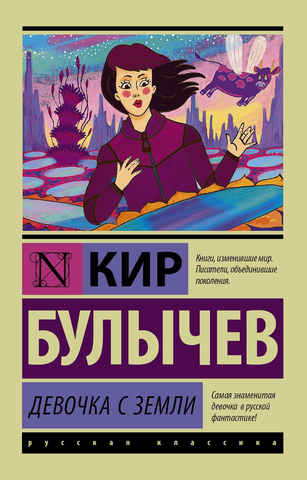 Купить Девочка с Земли, Кир Булычев, 978-5-17-099365-9