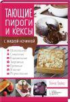 Книга Тающие пироги и кексы с жидкой начинкой. Шоколадные, сливочные, карамельные, творожные, ореховые, ягодные, мармеладные