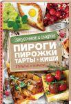 Книга Закусочные и сладкие пироги, пирожки, тарты, киши. Открытые и закрытые