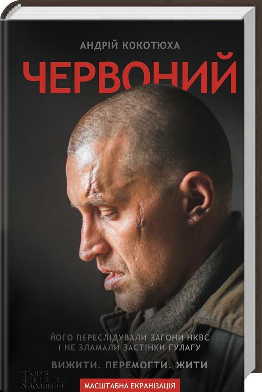 Купить Червоний, Андрій Кокотюха, 978-617-12-1475-0