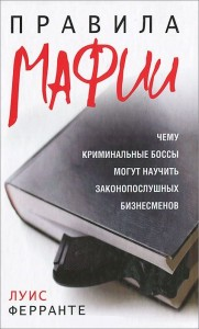 Книга Правила мафии (3-е издание)