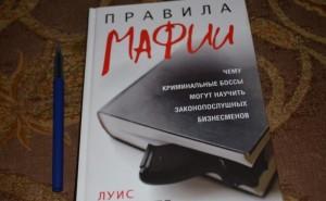 фото страниц Правила мафии (3-е издание) #4