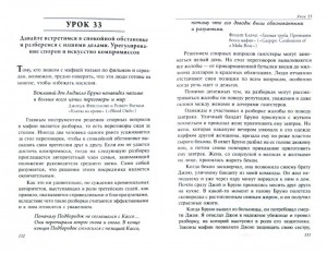 фото страниц Правила мафии (3-е издание) #6