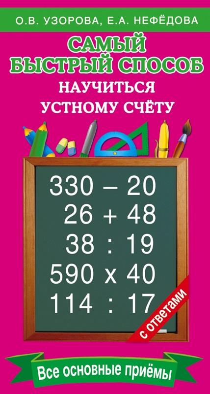 Купить Самый быстрый способ научиться устному счёту, Ольга Узорова, 978-5-17-097985-1