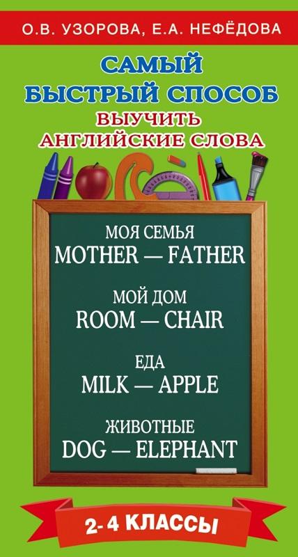 Купить Самый быстрый способ выучить английские слова, Ольга Узорова, 978-5-17-098555-5