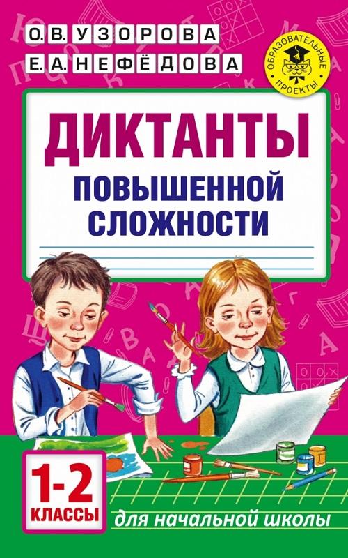 Купить Диктанты повышенной сложности. 1 - 2 классы, Ольга Узорова, 978-5-17-099625-4