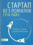 Книга Стартап без помилок. Посібник зі створення успішного бізнесу з нуля