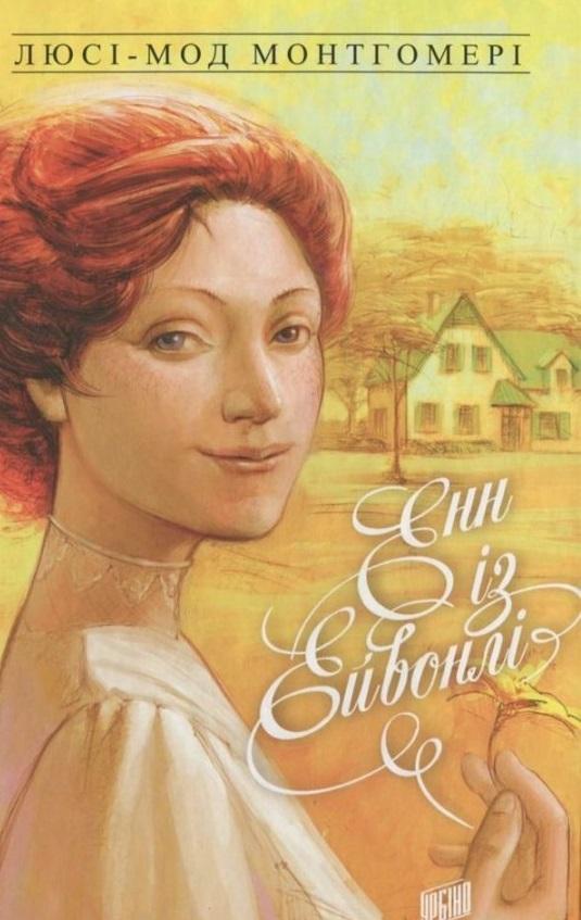 Купить Енн із Ейвонлі, Люсі Монтгомері, 978-966-2647-12-9