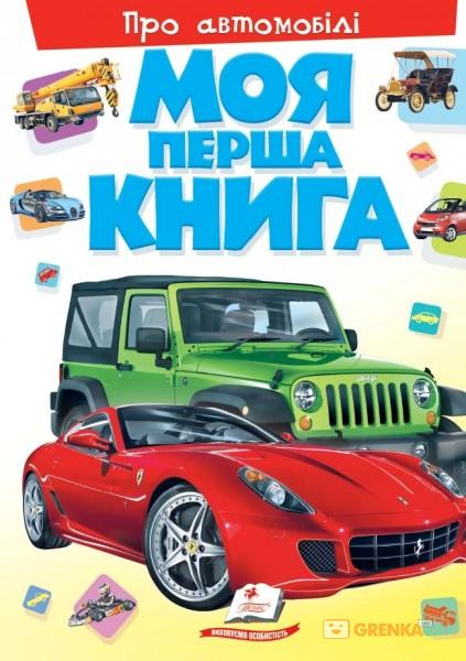 Купить Моя перша книга. Про автомобілі, 9789669135339