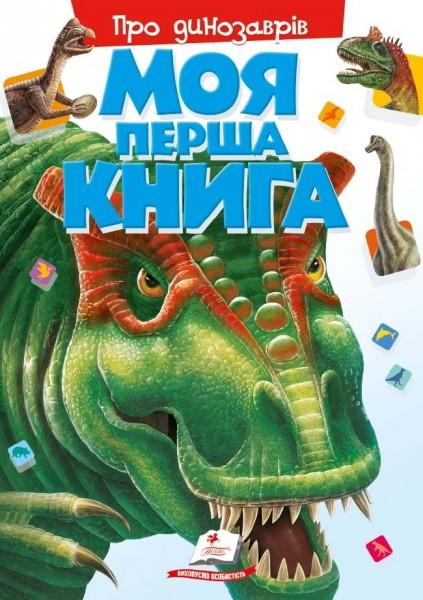 Купить Моя перша книга. Про динозаврів, 978-966-913-537-7