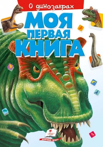 Купить Моя первая книга.О динозаврах, 978-966-913-538-4