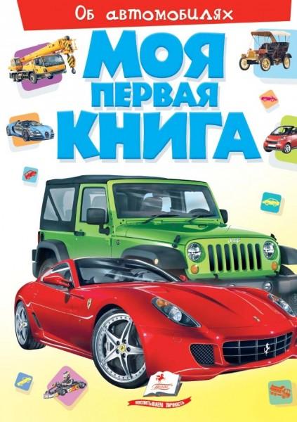 Купить Моя первая книга об автомобилях, 978-966-913-534-6