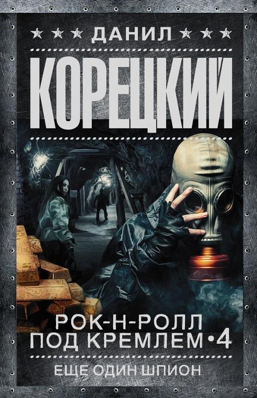Купить Рок-н-ролл под Кремлем. Книга 4. Еще один шпион, Данил Корецкий, 978-5-17-099587-5