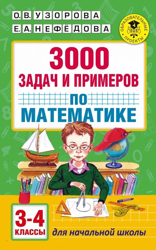 Купить 3000 задач и примеров по математике. 3-4-й классы, Ольга Узорова, 978-5-17-099623-0