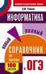 Книга ОГЭ. Информатика. Новый полный справочник для подготовки к ОГЭ