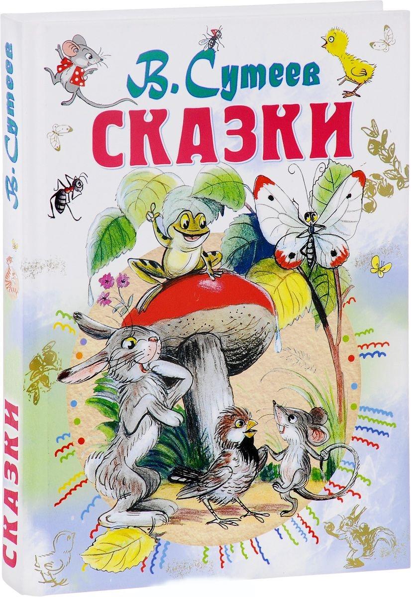 Купить Сказки, Владимир Сутеев, 978-5-17-100051-6
